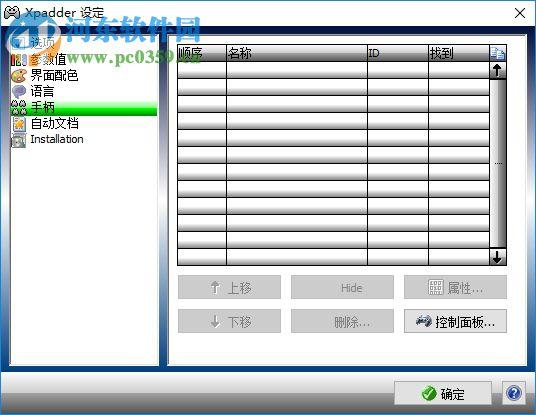 xpadder 5.7下载 汉化版