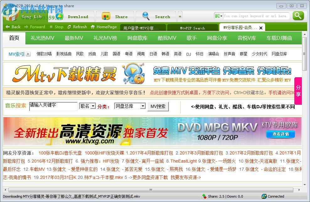 出现下图界面,如下图包括了音乐的搜索,歌名,网盘总库等;   2,最新的m图片