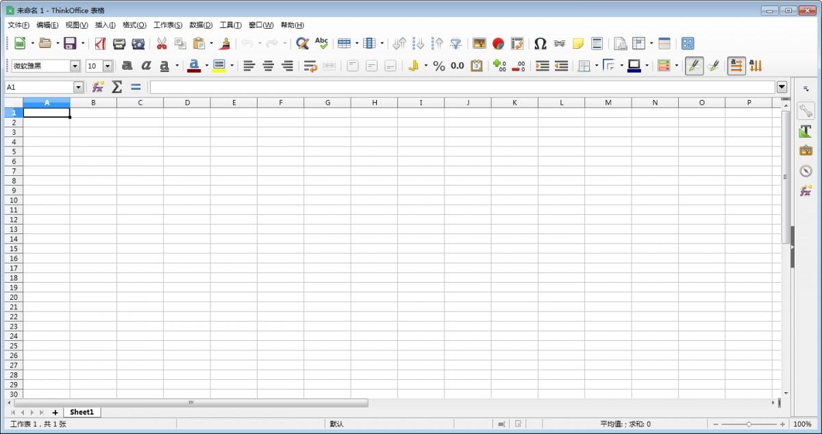 深刻office(thinkoffice) 1.0.0.2 官方版
