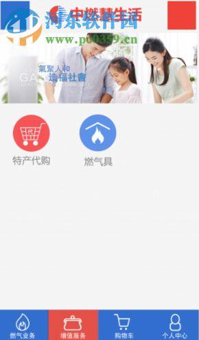 中国燃气oa系统电脑版 下载 1.0 官方版