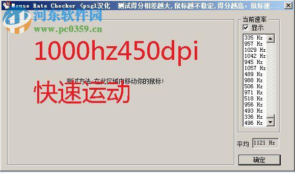 mouse rate checker中文版(鼠标接口传输率检测工具) 下载 1.1 免费版