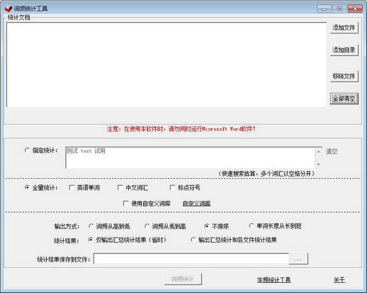 词频统计工具 3.1 官方版