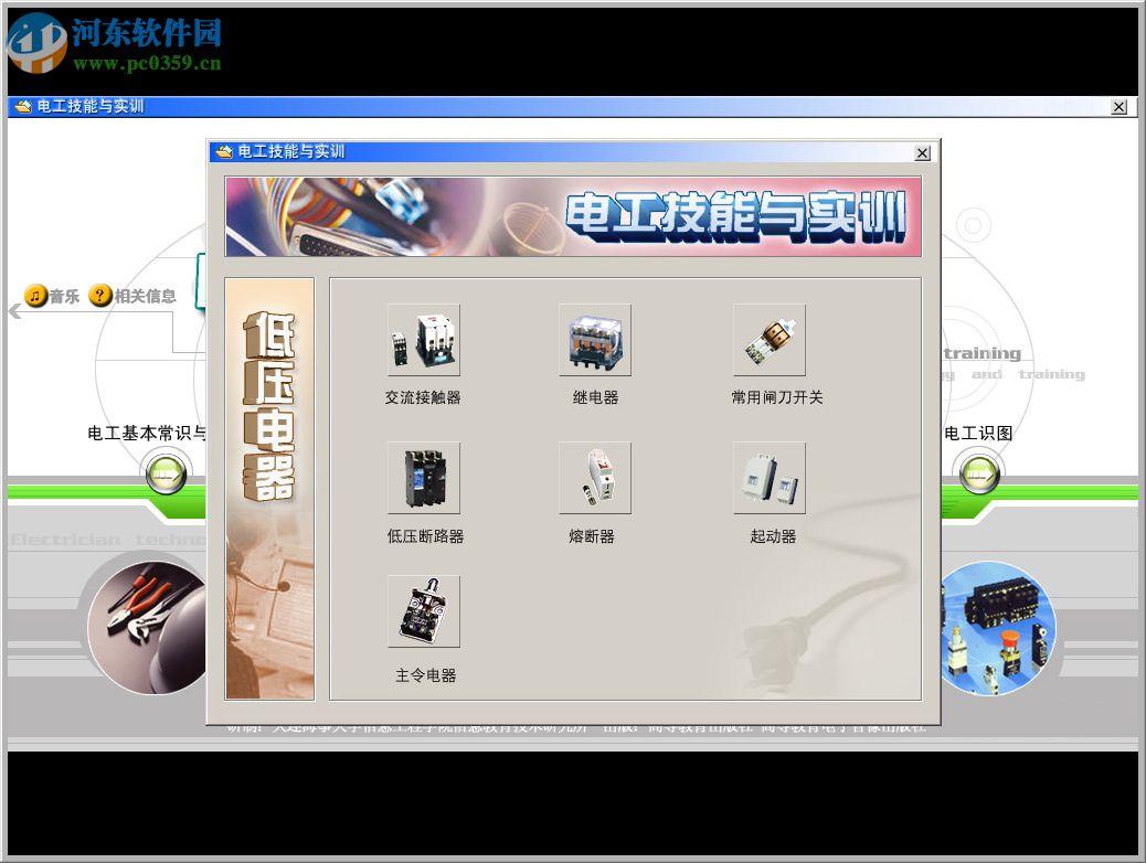 电工技能与实训软件下载 1.0 免费版