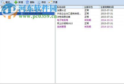 湖北省地税金税三期个人所得税扣缴系统 2017 官方版