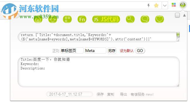 小乐图客 chrome插件 2017 极客版