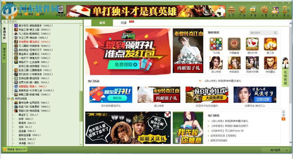 监利同城游戏大厅 28.0.2017.420 官方版