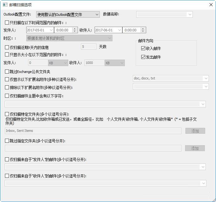 OutlookAttachView(Outlook邮件管理) 3.10 绿色版