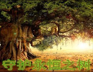 守护永恒之树9.18正式版【附隐藏英雄密码+攻略】