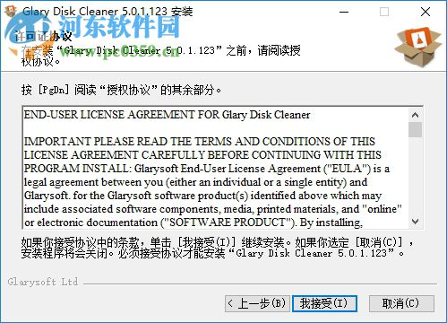 Glary Disk Cleaner(Glary磁盘清理程序) 5.0.1.146 官方版