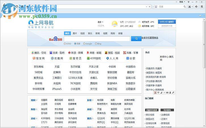 QQ浏览器 10.2.2265.400 官方版