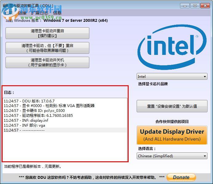 Display Driver Uninstaller(显卡驱动卸载软件) 下载 18.0.0.5 官方免费版