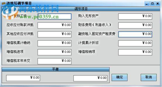 现金流量表自动生成软件(现金流量辅助核算) 绿色版