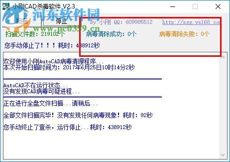 小刚CAD杀毒软件 2.3 绿色免费版