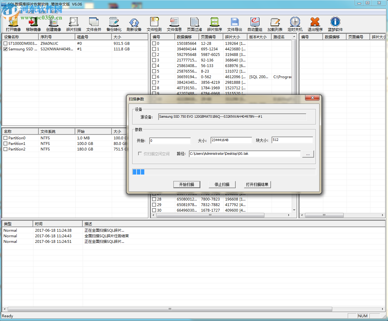 蓝梦SQL数据库碎片恢复软件 6.08 官方版