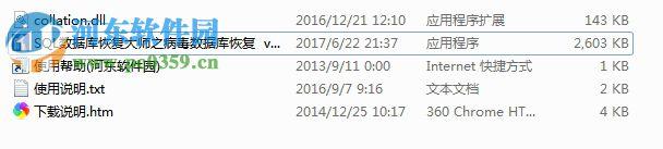 极佳sql数据库修复工具破解版 9.2 免费版