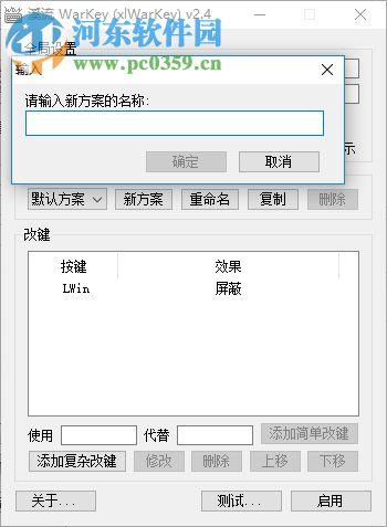 溪流魔兽争霸改键工具(xlwarkey) 2.4 官方绿色版