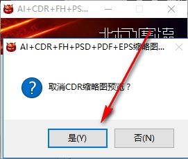 cdr缩略图补丁 64位&32位 绿色版
