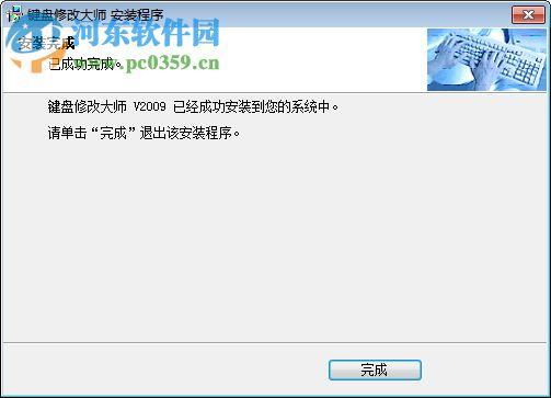 键盘修改器 支持win7/10 2009 汉化版
