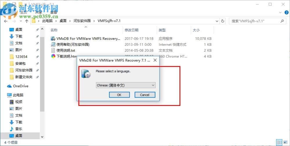 VMFS数据恢复软件VMxDB For VMFS 7.1 多国语言版