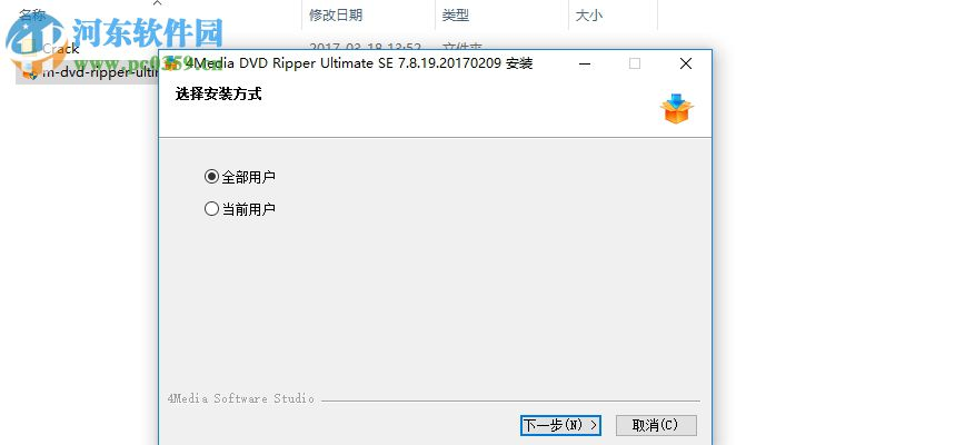 dvd全能转换工具(4media dvd ripper Ultimate se) 7.8.19 中文版