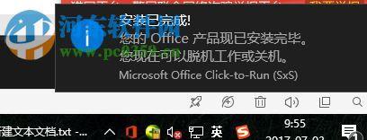 powerpoint2016破解版下载 官方免费完整版