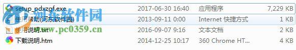 布丁桌面 1.4.2.11212 官方版