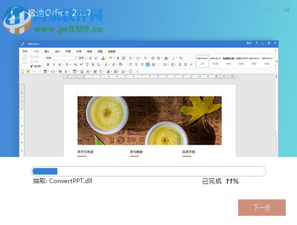 极速Office2018下载 1.0.6.1 官方版