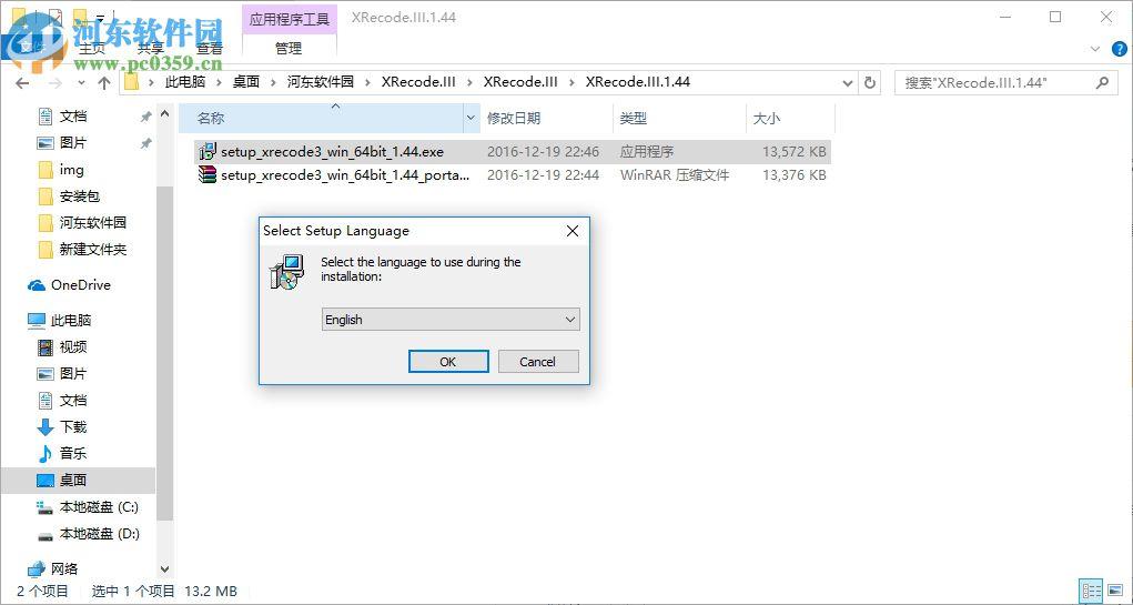 XRecode III(音频转换器)X64 1.86 绿色版