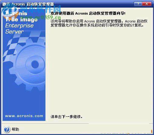 Acronis True Image 2016(备份还原神器) 19.0.6571 中文免费版