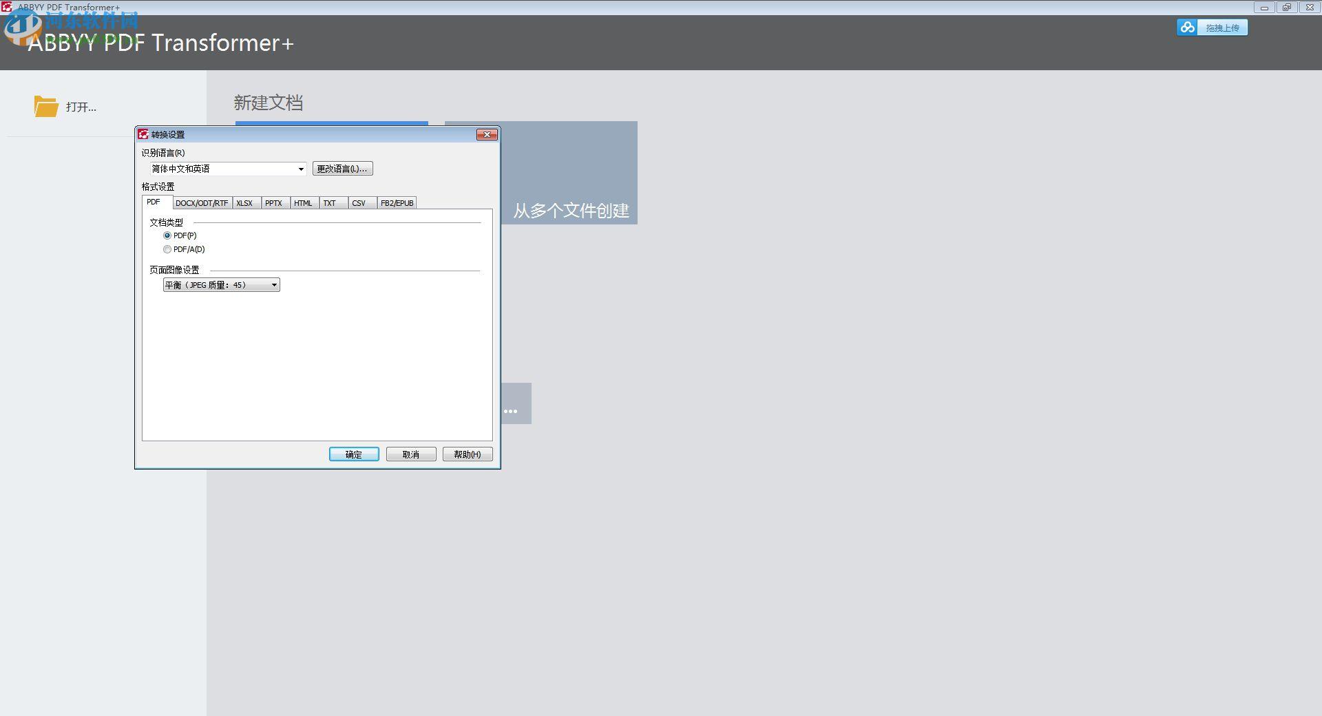 Abbyy Finereader 14下载(附安装教程+注册码) 特别版