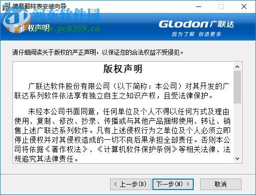 广联达简易钢筋翻样表 1.1.0.193 官方最新版