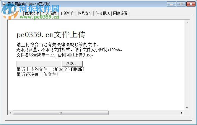 霸主网盘客户端下载 2.3.3.8 官方版