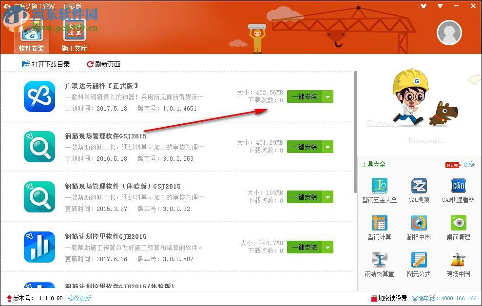 广联达钢筋翻样软件GFY2017 免费版