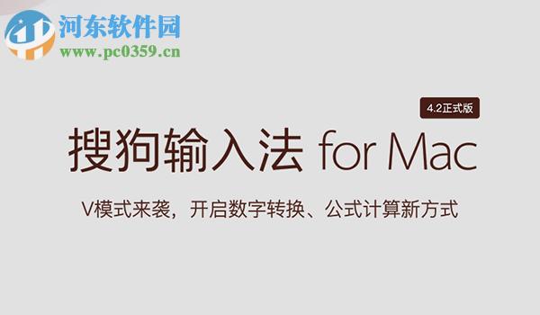 搜狗输入法 for Mac 4.4d 官方版