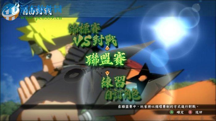 火影忍者:究极忍者风暴4 1.07 中文版
