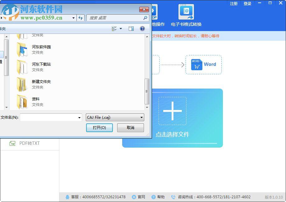 caj转换成word转换器免费版 1.0.10 免费版