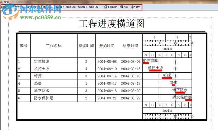 翰文进度计划编制系统17.2.10.17 特别版