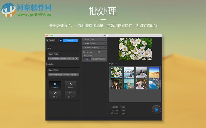 Fotor mac版 3.3.1