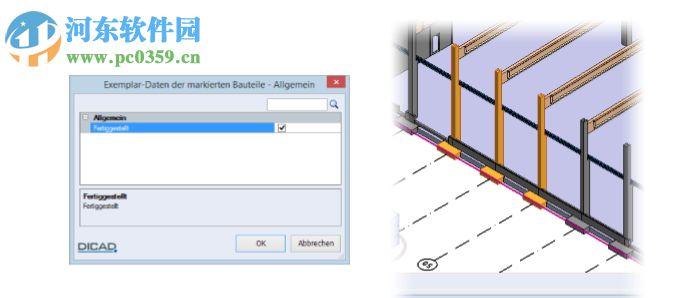 DICADStrakonPremium2017(CAD建模幕墙)软件cad入门v幕墙图片