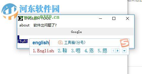 音标自动标注工具|english tool(自动标注音标器
