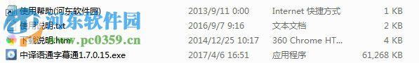 韩语电影字幕翻译器下载 1.7.0 最新版