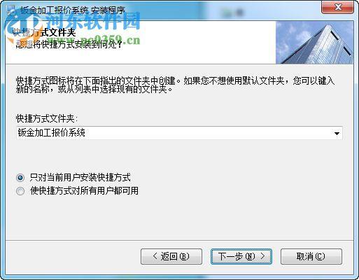 艺舟钣金加工报价系统 7.0 官方版