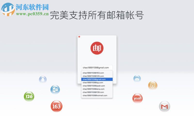 网易邮箱大师mac 1.0.2