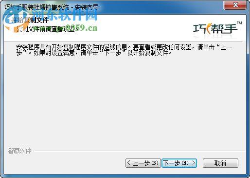 巧帮手服装鞋帽销售系统下载 2013.05.09 官方版