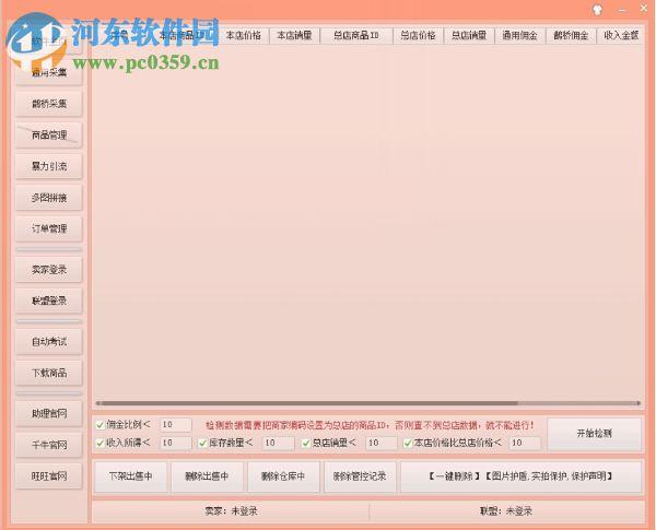 威武猫店铺淘宝客软件下载2.0.0 官方版