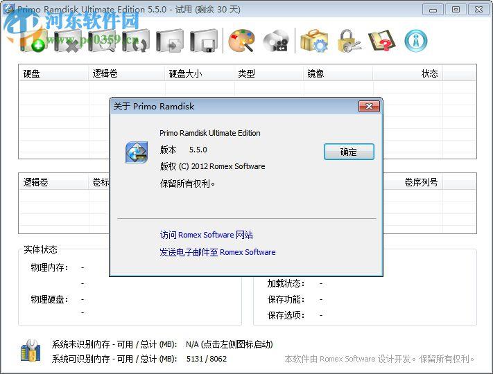 Primo Ramdisk Server Edition 5.6.1 中文免注册版