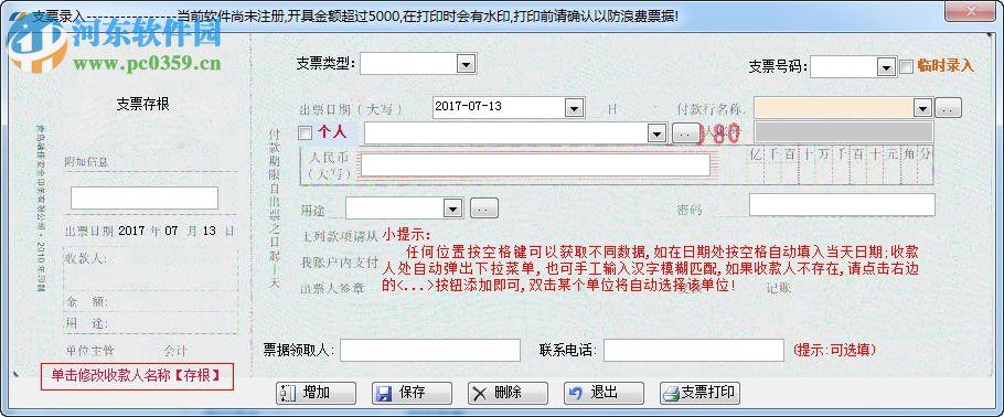 宇恒票据管理系统 3.0 官方版