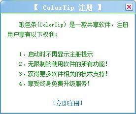 取色条(ColorTip) 4.0 官方版