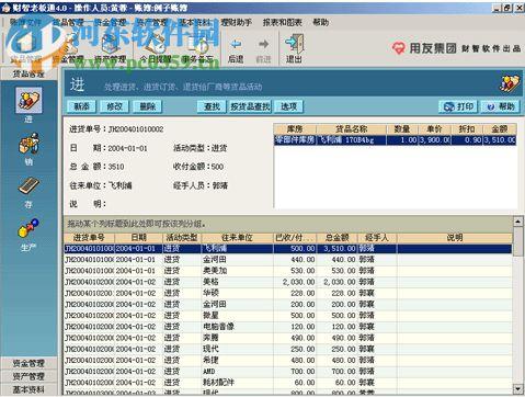 财智老板通下载 4.04 官方版