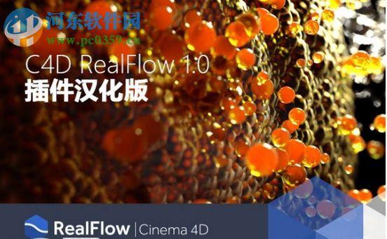 Realflow C4D R18接口插件下载 中文免费版